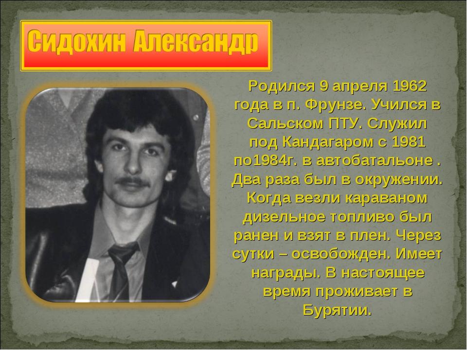 Родился 9 апреля 1962 года в п. Фрунзе. Учился в Сальском ПТУ. Служил под Кан...