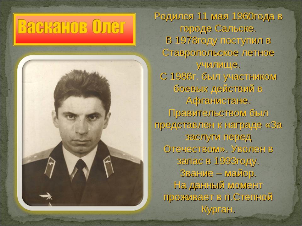 Родился 11 мая 1960года в городе Сальске. В 1978году поступил в Ставропольско...