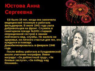 Юстова Анна Сергеевна Ей было 19 лет, когда она закончила медицинский технику
