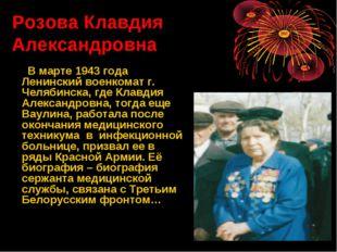 Розова Клавдия Александровна В марте 1943 года Ленинский военкомат г. Челябин
