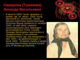 Самарина (Тумакова) Зинаида Васильевна В августе 1943г. была призвана в армию