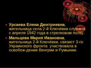 Урсаева Елена Дмитриевна, жительница села 2-й Ключёвки служила с апреля 1942