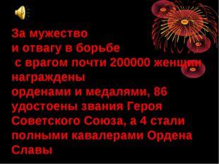 За мужество и отвагу в борьбе с врагом почти 200000 женщин награждены орденам