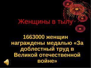 Женщины в тылу 1663000 женщин награждены медалью «За доблестный труд в Велико