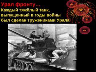 Урал фронту… Каждый тяжёлый танк, выпущенный в годы войны был сделан труженик