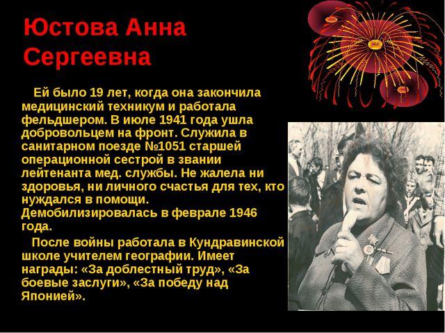 Юстова Анна Сергеевна Ей было 19 лет, когда она закончила медицинский технику...