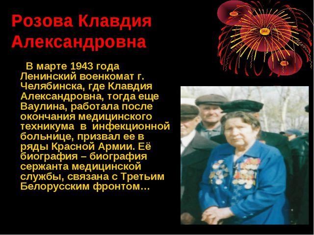 Розова Клавдия Александровна В марте 1943 года Ленинский военкомат г. Челябин...