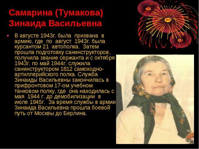 Самарина (Тумакова) Зинаида Васильевна В августе 1943г. была призвана в армию...
