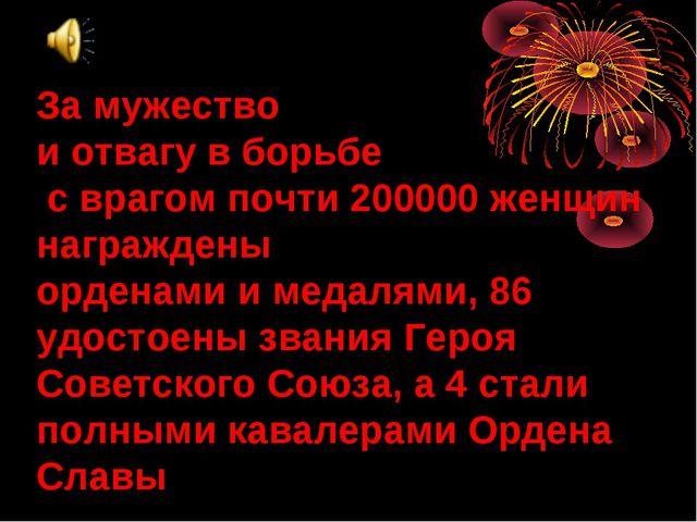 За мужество и отвагу в борьбе с врагом почти 200000 женщин награждены орденам...