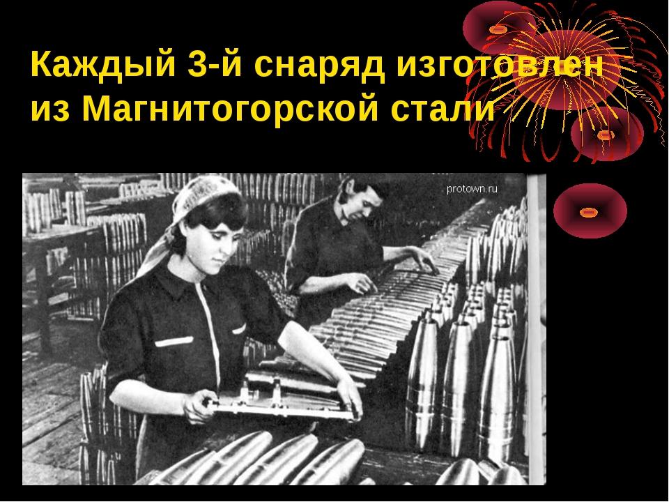 Каждый 3-й снаряд изготовлен из Магнитогорской стали
