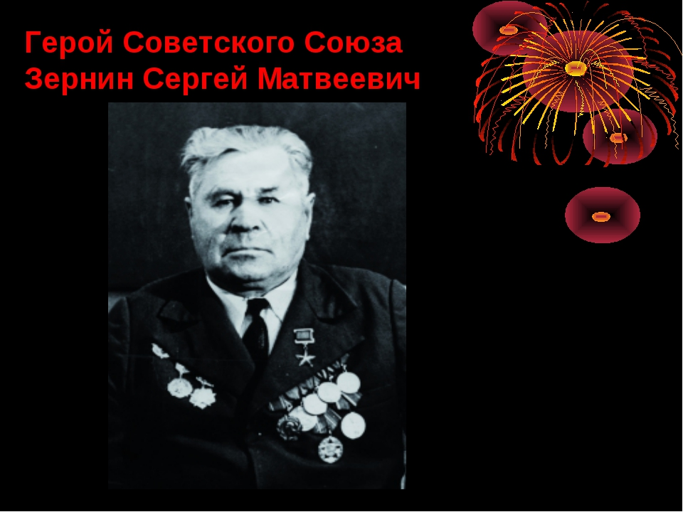 Герой Советского Союза Зернин Сергей Матвеевич