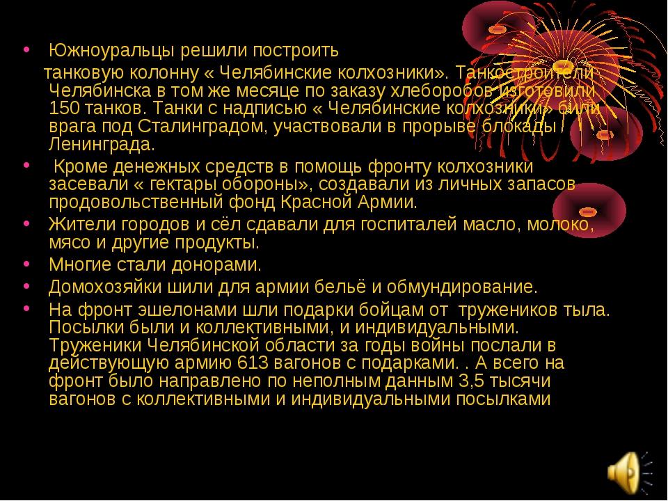 Южноуральцы решили построить танковую колонну « Челябинские колхозники». Танк...