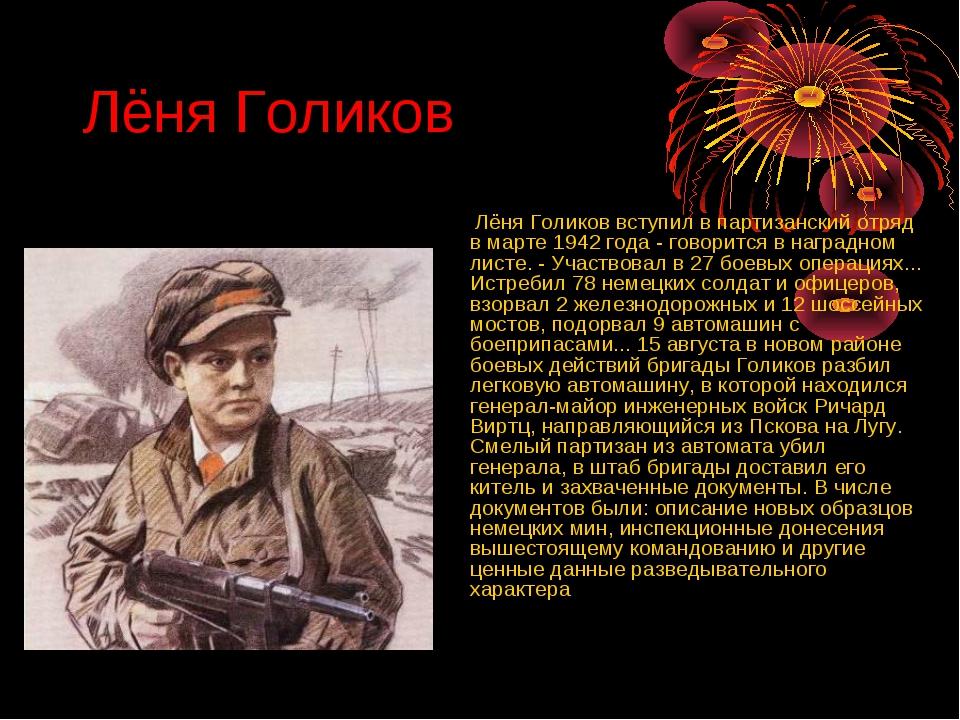 Лёня Голиков Лёня Голиков вступил в партизанский отряд в марте 1942 года - го...