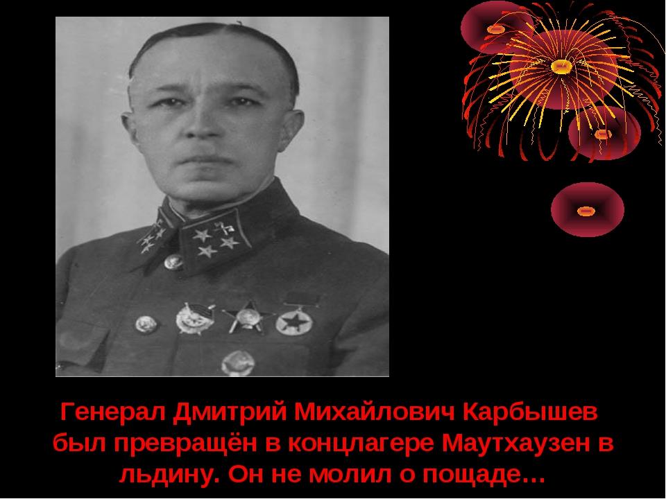 Генерал Дмитрий Михайлович Карбышев был превращён в концлагере Маутхаузен в л...