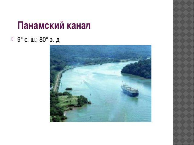 Панамский канал 9° с. ш.; 80° з. д
