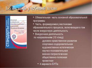 Базисный учебный план Обязательная часть основной образовательной программы Ч
