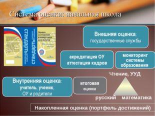 Система оценки: начальная школа Внутренняя оценка: учитель, ученик, ОУ и роди