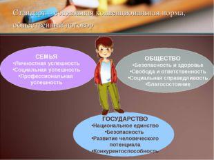Стандарт – социальная конвенциональная норма, общественный договор  СЕМЬЯ Л