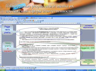 Планируемые результаты и оценка их достижения: сферы ответственности Выпускни