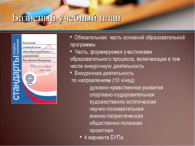 Базисный учебный план Обязательная часть основной образовательной программы Ч...