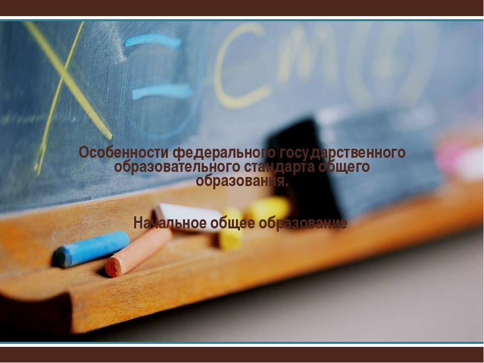 Особенности федерального государственного образовательного стандарта общего о...