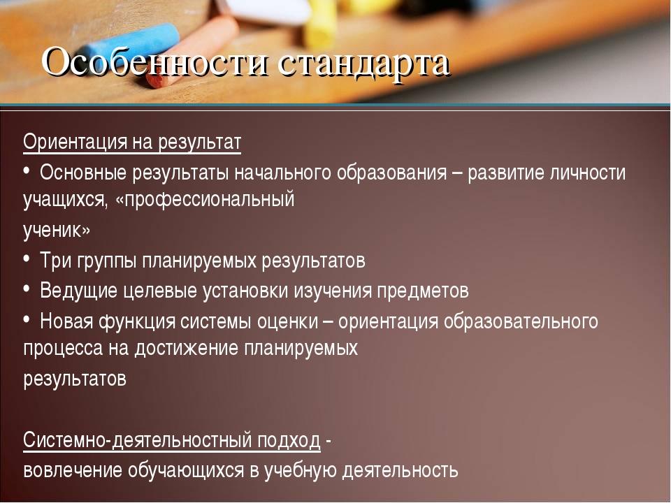 Особенности стандарта Ориентация на результат Основные результаты начального...