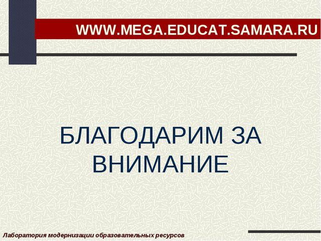 WWW.MEGA.EDUCAT.SAMARA.RU БЛАГОДАРИМ ЗА ВНИМАНИЕ Лаборатория модернизации обр...