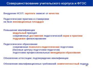 * Совершенствование учительского корпуса и ФГОС Внедрение НСОТ: зарплата зави