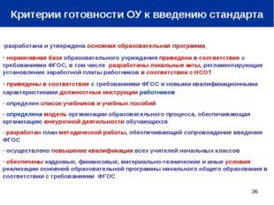 * Критерии готовности ОУ к введению стандарта разработана и утверждена основн