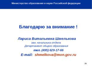 * Благодарю за внимание ! Лариса Витальевна Шмелькова зам. начальника отдела