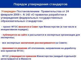 * Порядок утверждения стандартов Утвержден Постановлением Правительства от 24