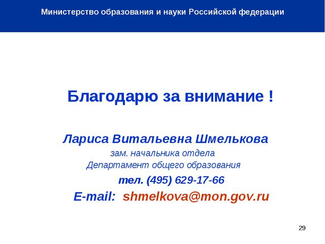 * Благодарю за внимание ! Лариса Витальевна Шмелькова зам. начальника отдела...
