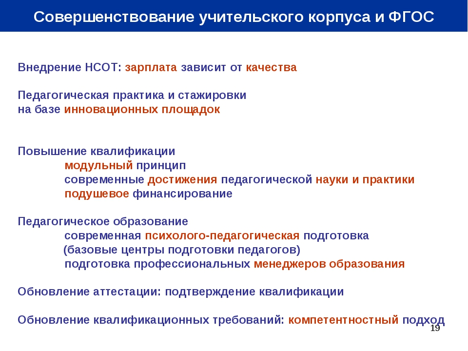 * Совершенствование учительского корпуса и ФГОС Внедрение НСОТ: зарплата зави...