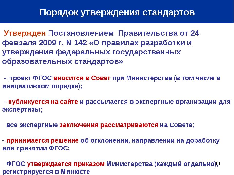 * Порядок утверждения стандартов Утвержден Постановлением Правительства от 24...