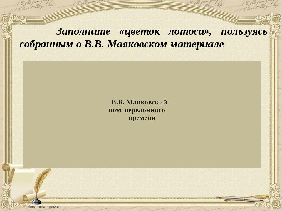 Заполните «цветок лотоса», пользуясь собранным о В.В. Маяковском материале...