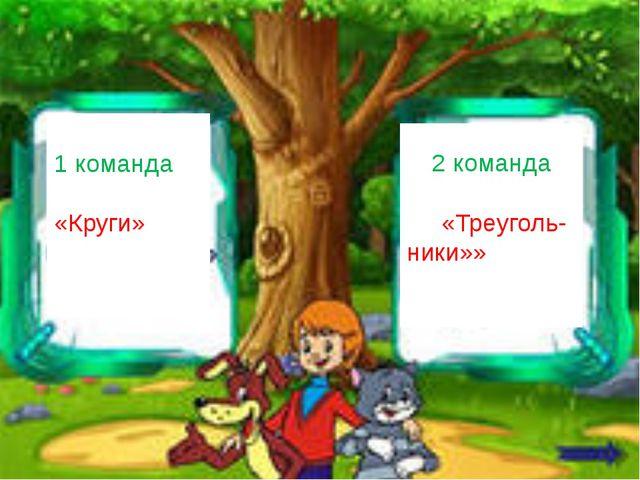 1 команда «Круги» 2 команда «Треуголь-ники»»
