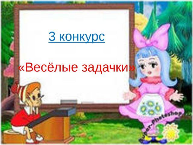 3 конкурс «Весёлые задачки»