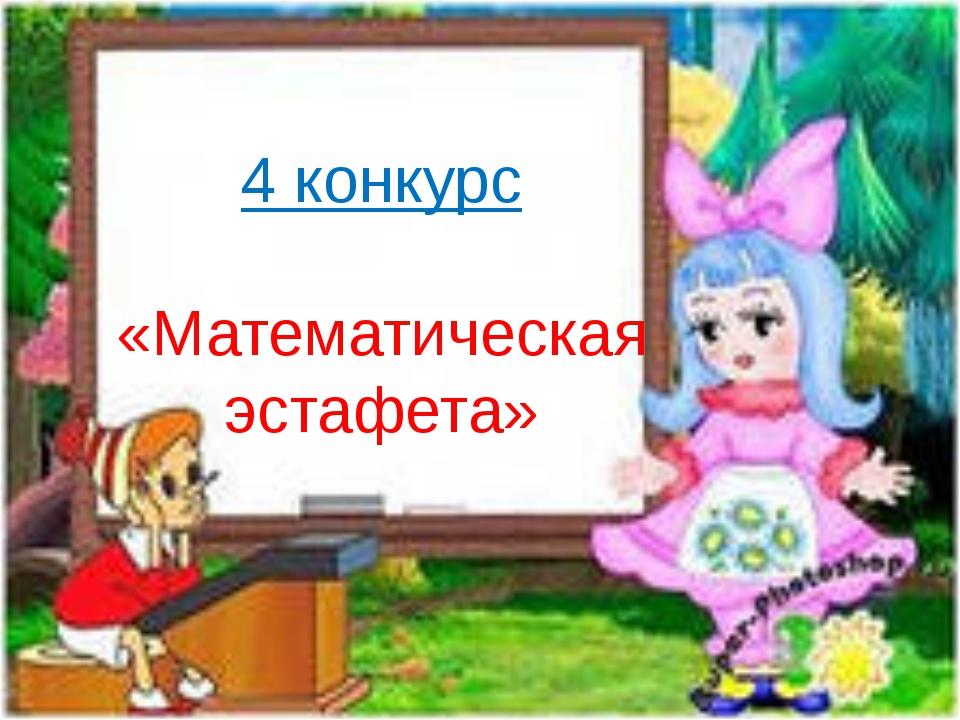 4 конкурс «Математическая эстафета»