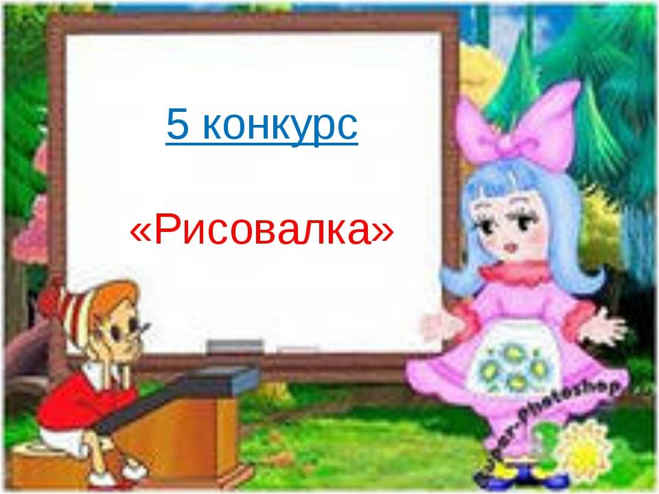 5 конкурс «Рисовалка»