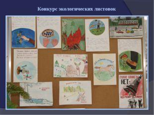 Конкурс экологических листовок