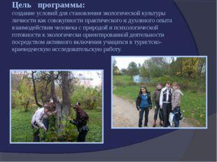 Цель программы: создание условий для становления экологической культуры личн