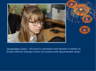 Захарычева Алиса – обладатель президентской премии за победу во Всероссийском
