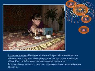 Столярова Анна – Победитель очного Всероссийского фестиваля «Леонардо» и лаур