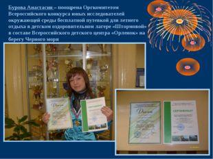 Бурова Анастасия – поощрена Оргкомитетом Всероссийского конкурса юных исследо