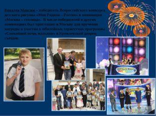 Ковалев Максим – победитель Всероссийского конкурса детского рисунка «Моя Род