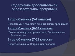Содержание дополнительной образовательной программы 1 год обучения (5-9 класс