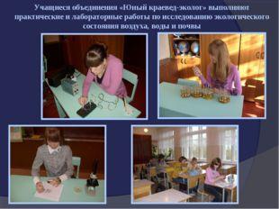 Учащиеся объединения «Юный краевед-эколог» выполняют практические и лаборатор