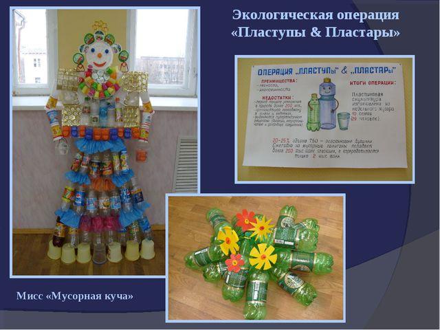 Экологическая операция «Пластупы & Пластары» Мисс «Мусорная куча»