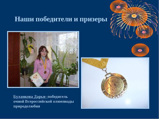 Наши победители и призеры Буланкова Дарья- победитель очной Всероссийской оли...