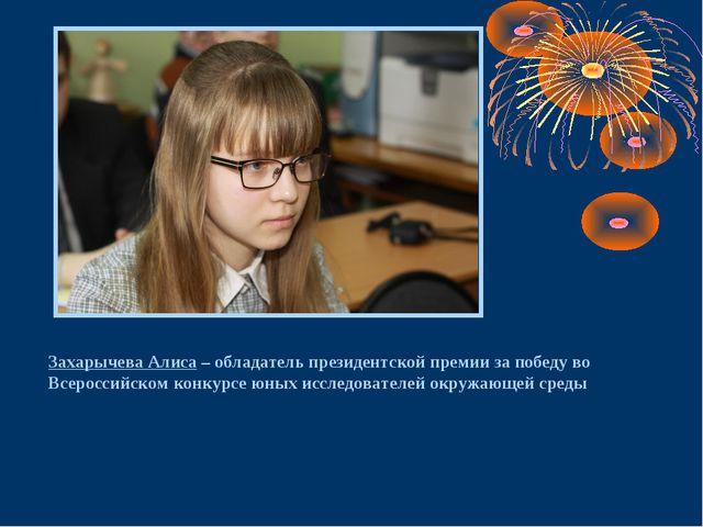 Захарычева Алиса – обладатель президентской премии за победу во Всероссийском...